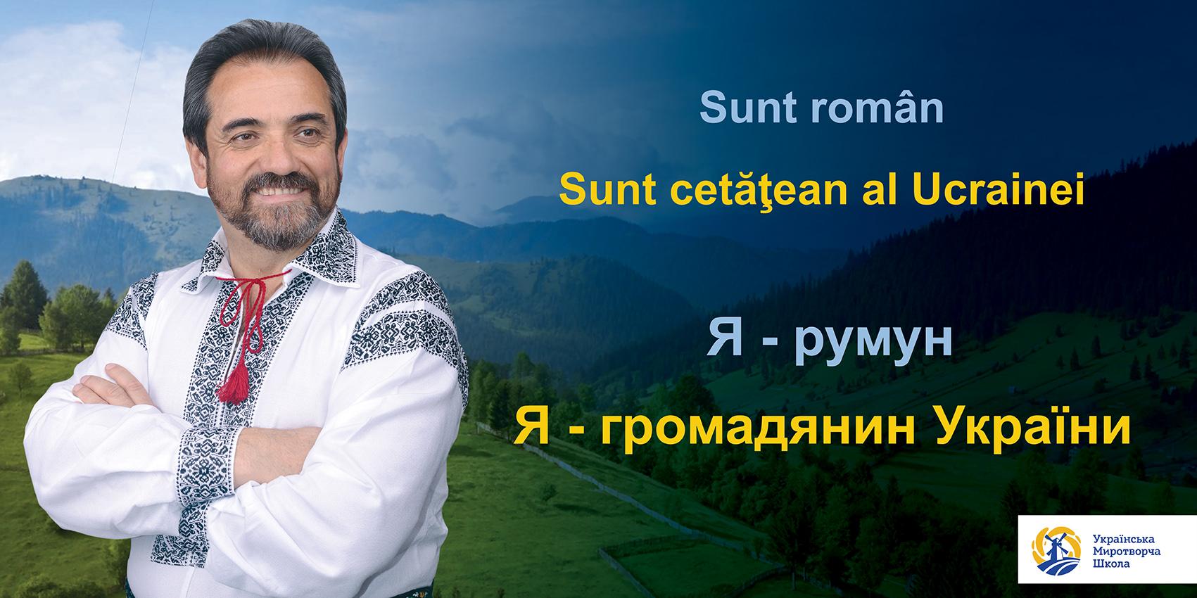 I_am_Rumun_Bukovina (1)
